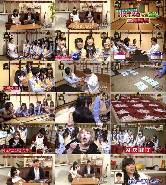 [TV-Variety] HKT48のおでかけ! ep106 150304