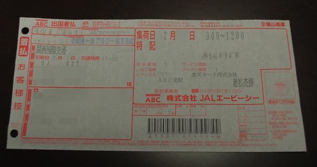 JALエービーシー & 福山通運伝票