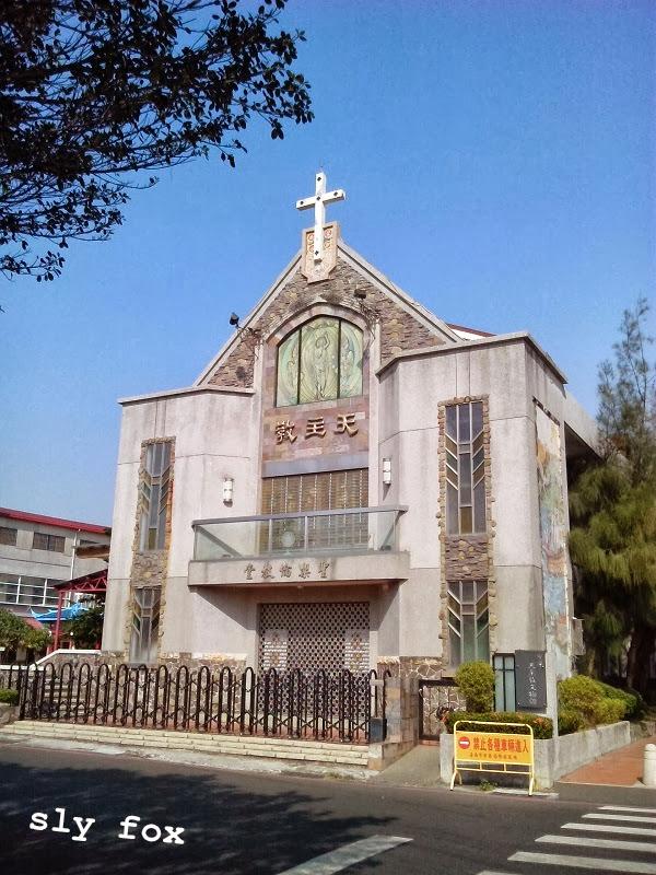 安平聖樂倫教堂