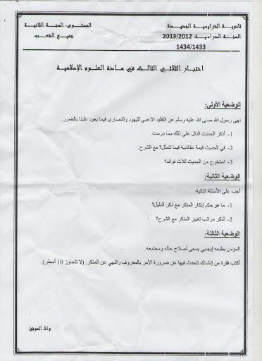 اختبار الفصل الثالث في العلوم الاسلامية للسنة الثانية ثانوي 2013 %25D8%25A7%25D9%2584