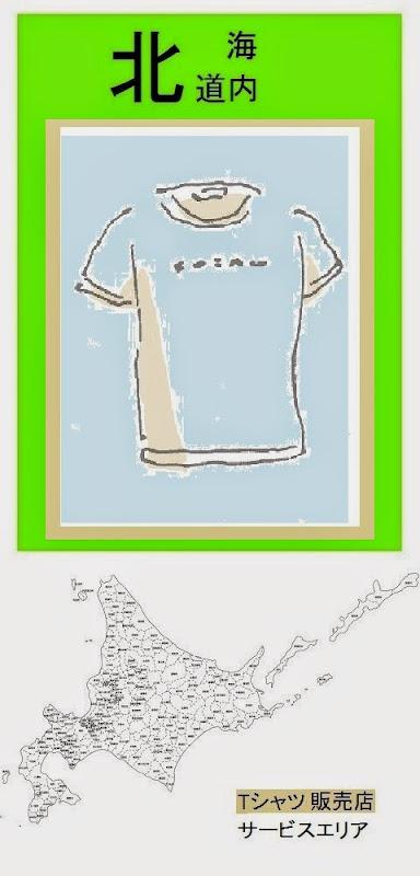 北海道内のTシャツ販売店情報・記事概要の画像