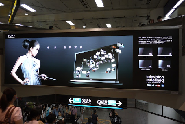 ad for Sony Internet TV in Taipei Metro station