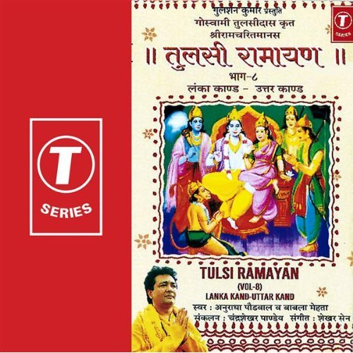 Tulsi Ramayan (Vol-8) Lanka Kand-Uttar Kand By Anuradha Paudwal Devotional Album MP3 Songs