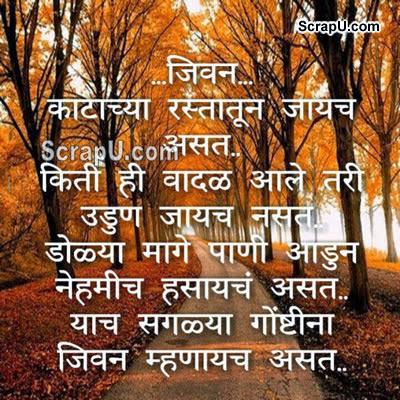 Life aisi cheez hai ki rasta kathin ho fir bhi chalna hoga, aankho me aansu aa jaye par hunsana hoga - Motivational pictures
