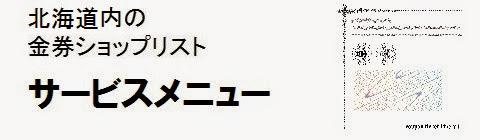 北海道内の金券ショップ情報・サービスメニューの画像