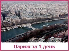 Париж за 1 день!