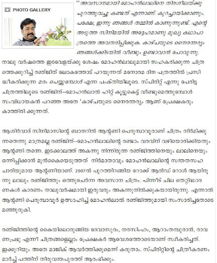 """Spirit"" - Mohanlal+ Renjith Tean unite once again after 5 yrs for new film"