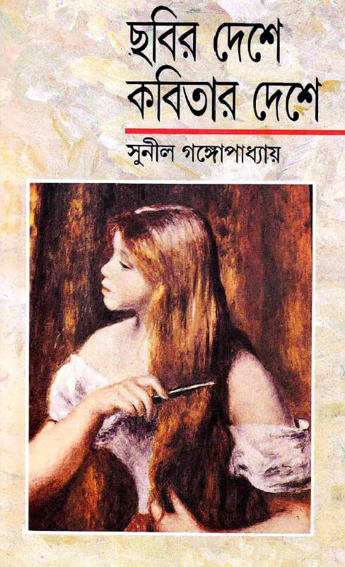 Bengali Epub Books