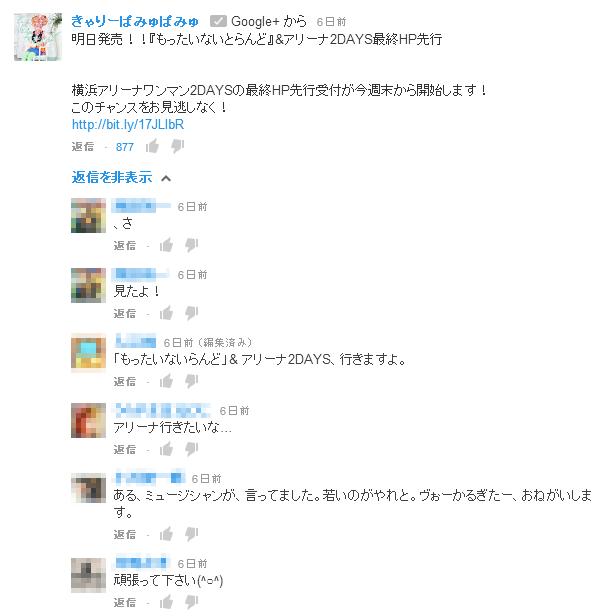 YouTubeのコメント機能仕様変更へ。Google+と連携強化で、過去の恥ずかしいGoogle+コメントが丸見え