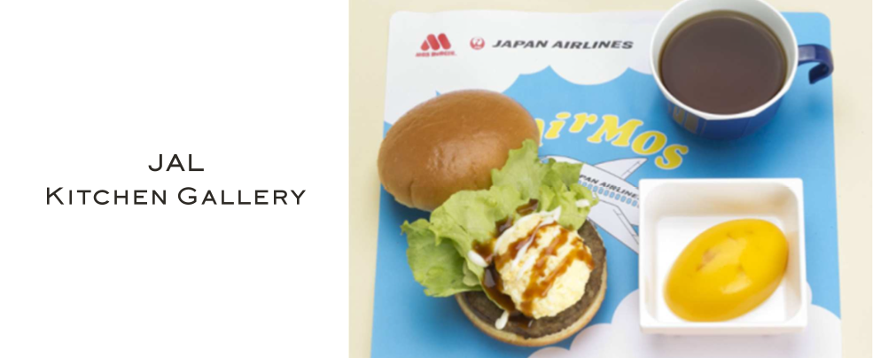 JAL AIR MOS Teriyaki Egg Burger