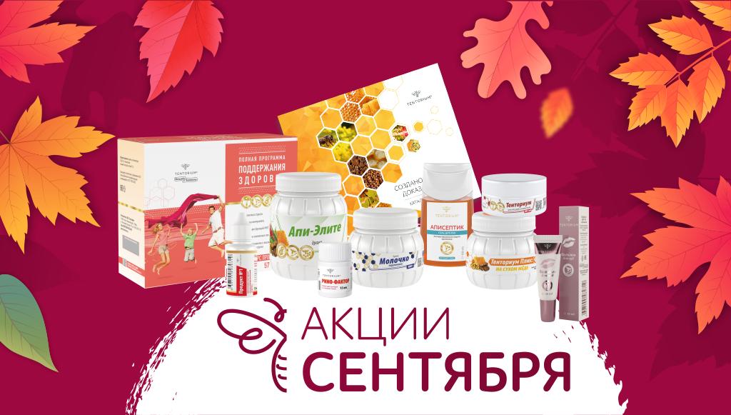 Акции сентября: подарки за покупки и скидки на продукты ТЕНТОРИУМ®