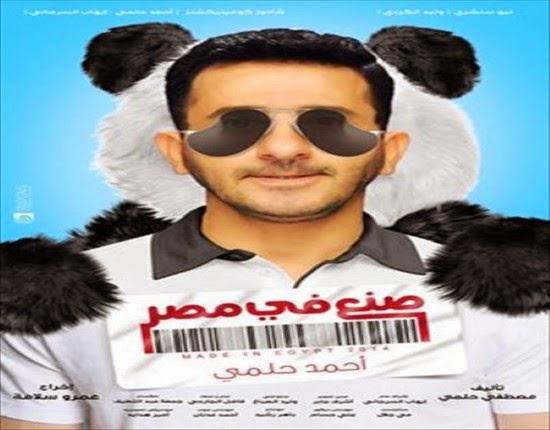 مشاهدة فيلم صنع فى مصر اون لاين بجودة HD 720p