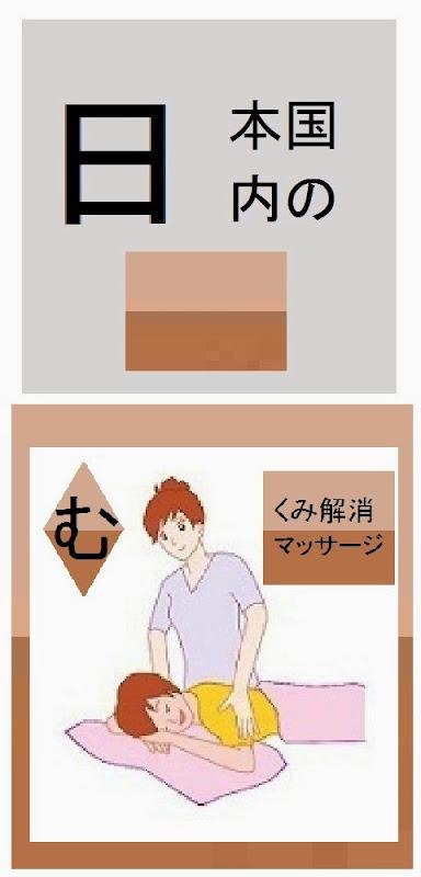 日本国内のむくみ解消マッサージ店情報・記事概要の画像