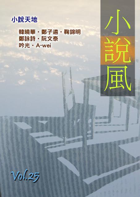 2013年7月23日 <小說風> 第二十五期(電子版第7期) [新鮮出爐]