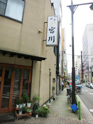 宮川の看板と店の前の道路
