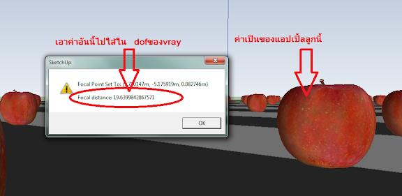 dof with vray 1.49.xx +vdo. ขำขำ 5-9-54 5