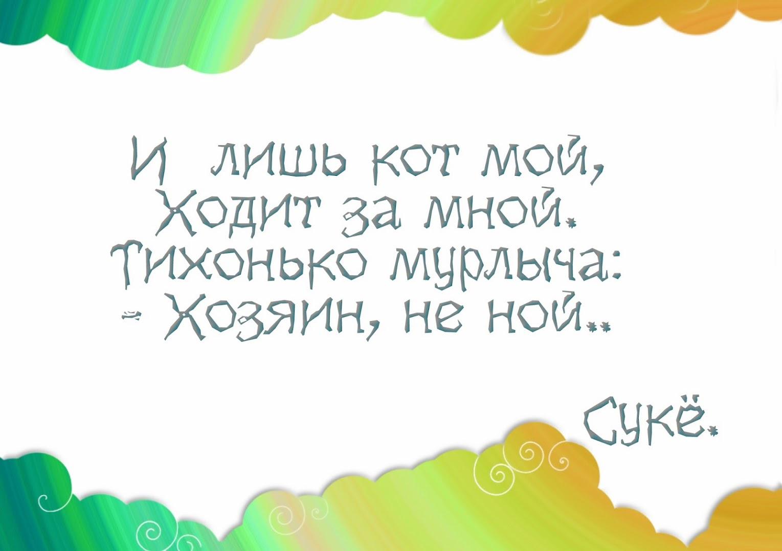 Сафинука-НедоХоку #19