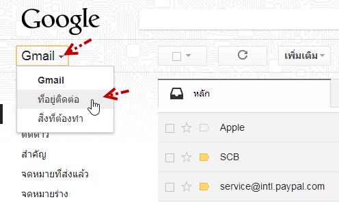 การนำเข้ารายชื่อผู้ติดต่อจากมือถือระบบ Android มายัง iPhone Contact04