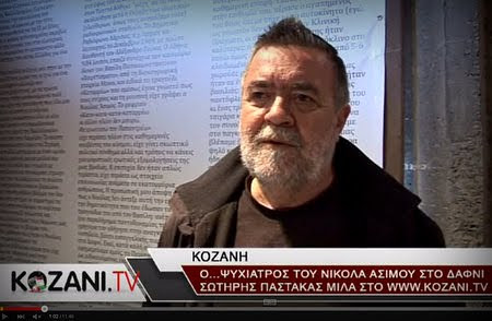 """Ο ψυχίατρος Σωτήρης Παστάκας για τον Νικόλα Άσιμο: """" Ήταν αυθεντικός και ανένταχτος """" (VIDEO)"""