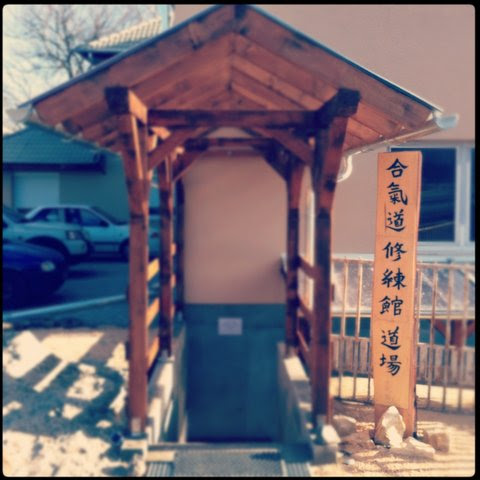 Japán kalligráfia Aikido Shurenkan Sportegyesület