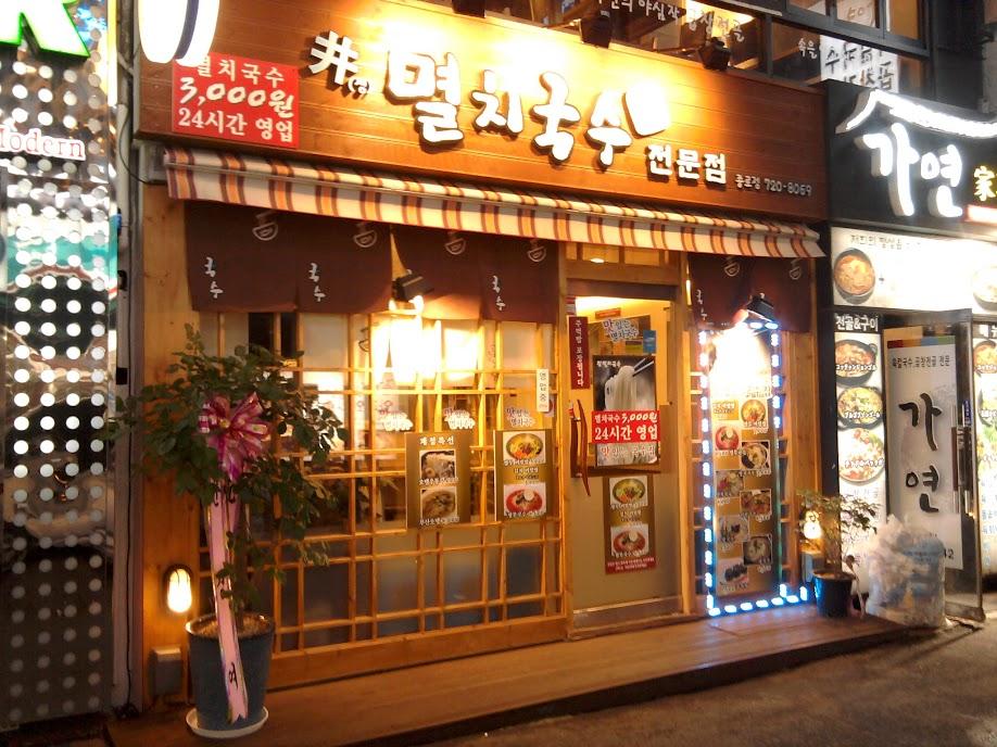 Dar viena kavinė ar restoranas su paveiksliukais ant langų