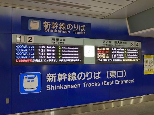 早朝の新幹線の出発時間案内
