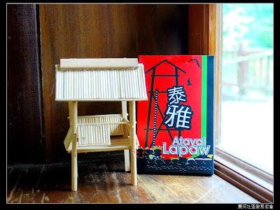 泰雅瞭望台 DIY $150