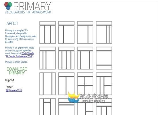 網頁設計教學系列-快速產生CSS版型程式碼下載(primarycss)