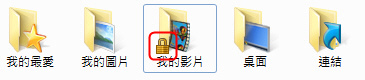 windows7_access-folder-00