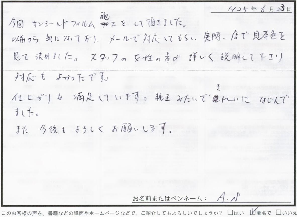 ビーパックスへのクチコミ/お客様の声:A.S 様(京都市北区)/スズキ エブリィ