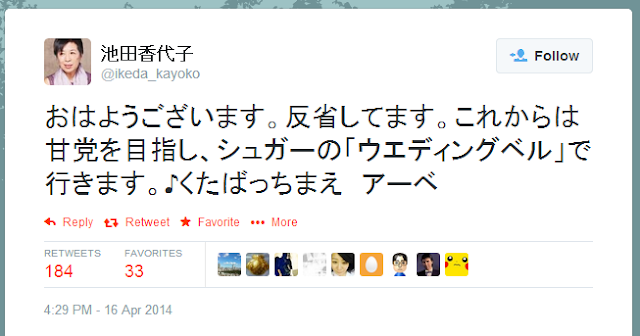 平和運動家の池田香代子氏「あべしね」ツイートで炎上→元ツイート削除後「くたばっちまえ アーベ」