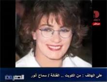 هروب سماح انور للكويت