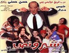 فيلم شبر ونص