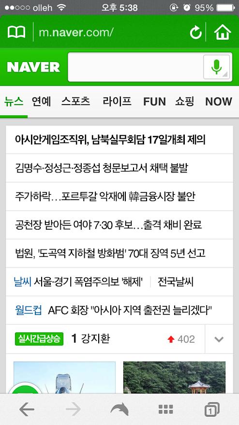 스마트폰에서 접속한 네이버 모바일 페이지