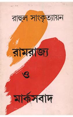 Ramrajya O Marxbad - Rahul Sankrityayan