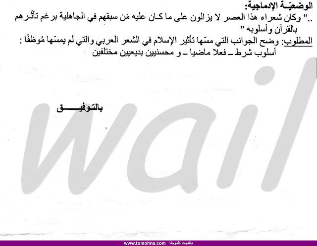 الاختبار الثاني في اللغة العربية للسنة الاولى ثانوي 2013 2.jpg