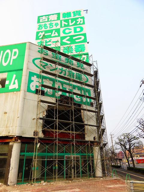マンガ倉庫小倉沼店取り壊し工事-2