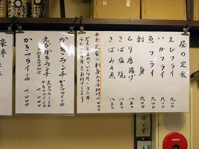 和楽の昼の定食メニュー1