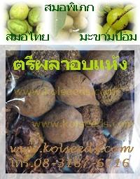 ตรีผลาอบแห้ง มะขามป้อม สมอภิเภก สมอไทย อบแห้ง