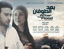 فيلم بعد الطوفان