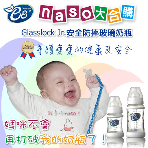 【naso開箱文】Glasslock Jr.安全防摔玻璃奶瓶