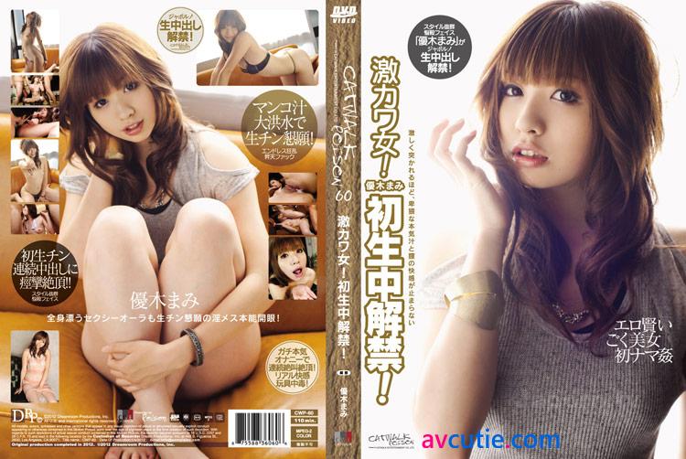 Catwalk.Poison.Vol.60.Mami.Yuuki.CWP-60