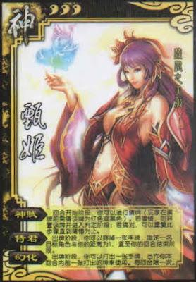 God Zhen Ji 2