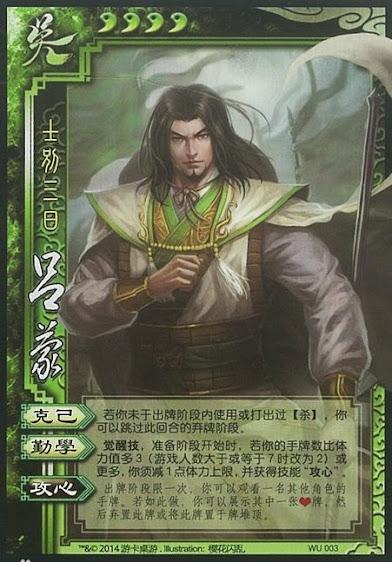 Lu Meng 8