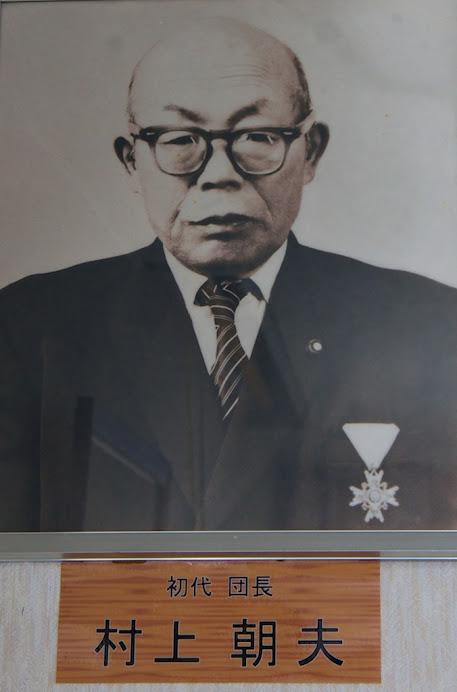 初代団長・村上朝夫 氏