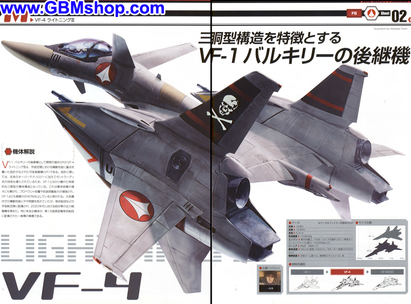 Macross Flashback 2012 VF-4 Lightning III Mechanic & Concept Macross Chronicle