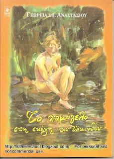 Ποιητική συλλογή Γεωργίας Αναστασίου
