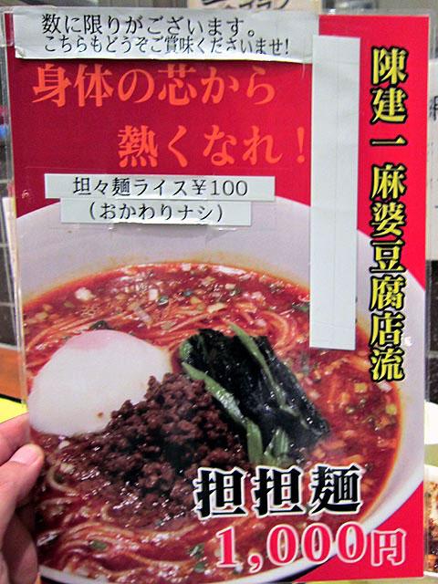麻婆豆腐以外の担々麺メニューもあります