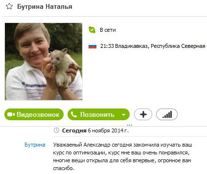 отзыв Наталья о smartearnings.ru