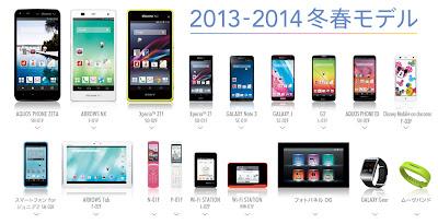 ドコモ 2013-2014冬春モデル